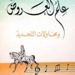 بوربوينت مميز (البحر الطويل) عروض صف 11 – منهاج سلطنة عُمان