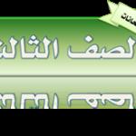 ملفات لغة عربية جديدة للصف الثاني – الفصل 1 – منهاج سلطنة عُمان 2018