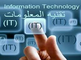 خطة تقنية المعلومات للصف التاسع – الفصل الأول – منهاج سلطنة عُمان 2018