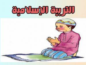 خطة تربية اسلامية جديدة للصف السابع – الفصل الأول – منهاج سلطنة عُمان 2018