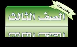 أوراق عمل رياضيات جديدة للصف الثالث – الفصل 1 – منهاج سلطنة عُمان 2018