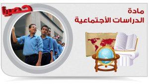 خطة دراسات اجتماعية جديدة للصف العاشر – الفصل الثاني – منهاج سلطنة عُمان 2018